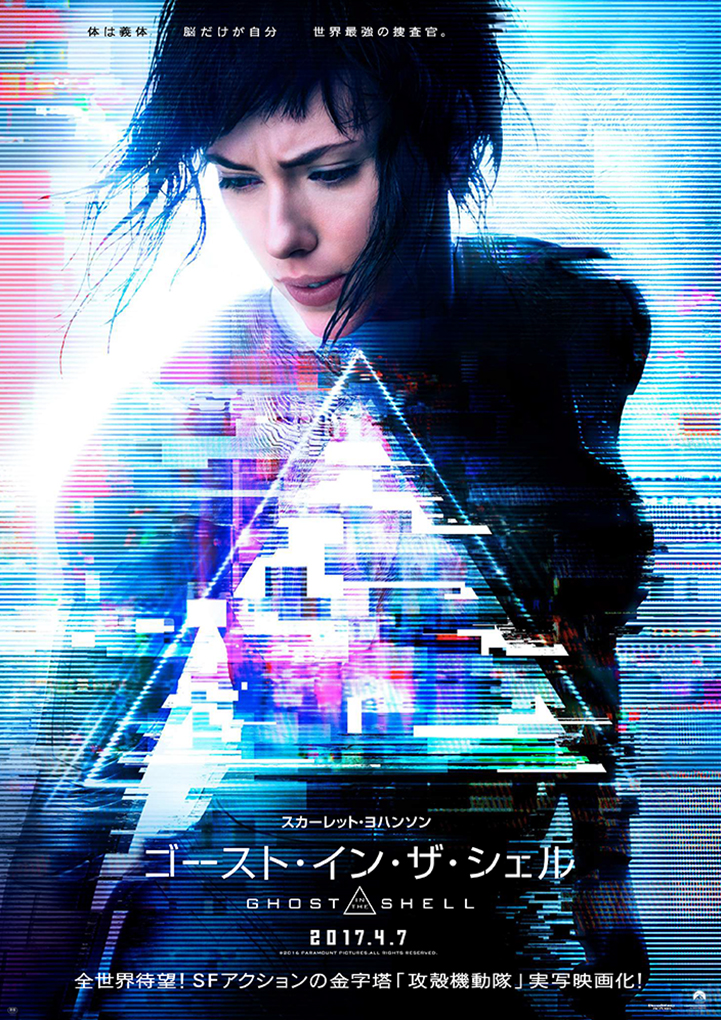 ghost-in-the-shell-poster-japão