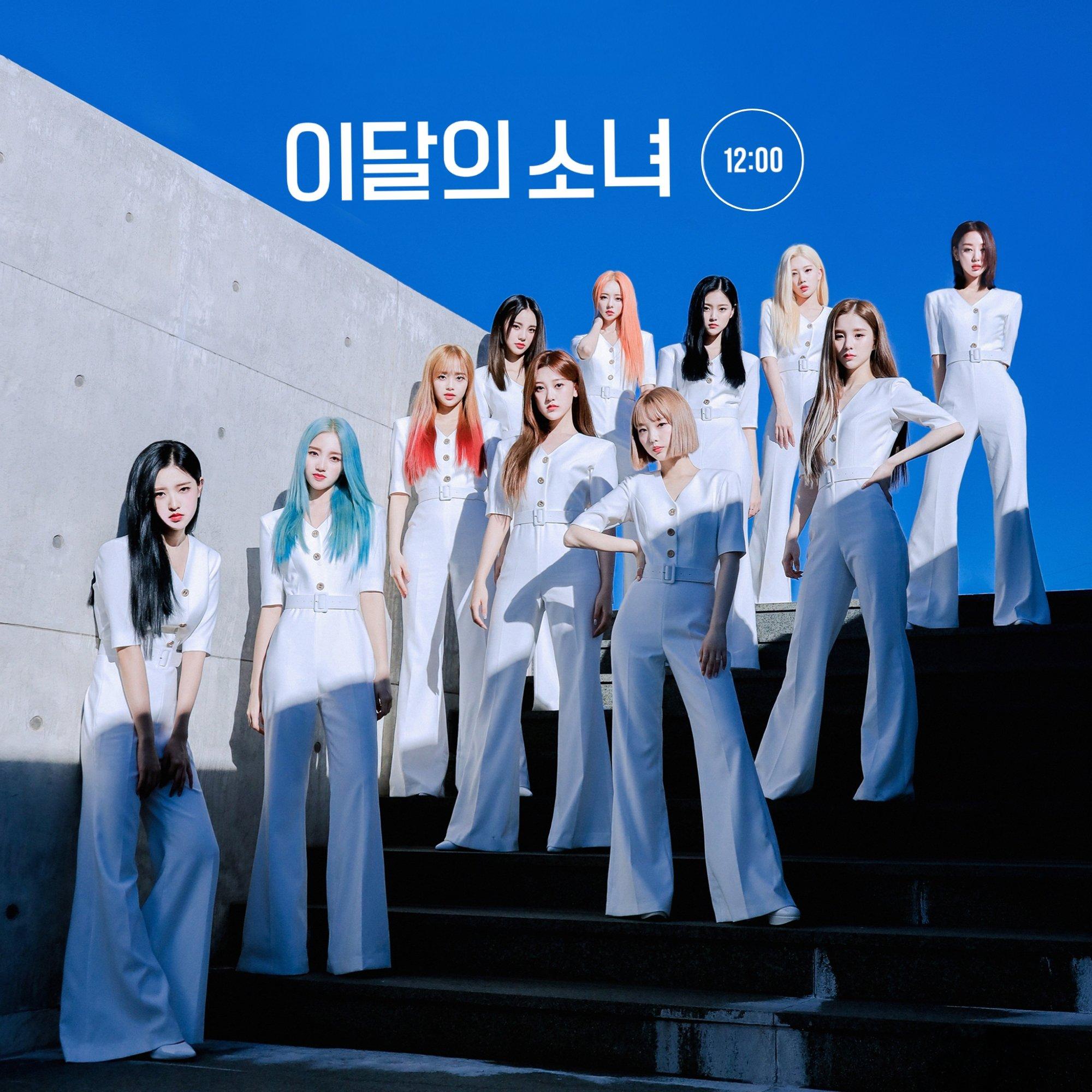 """Arte de divulgação do álbum de LOONA. As integrantes estão espalhadas em uma escada, todas de pé. Todas vestem um macacão branco. A escada está subindo e acaba na metade da imagem. Acima da escada há um céu azul, que preenche toda a parte superior. Foi adicionado o nome do álbum em coreano e o texto """"12:00"""" dentro de um círculo."""